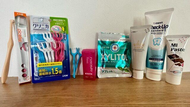 普段の歯磨きルーティン